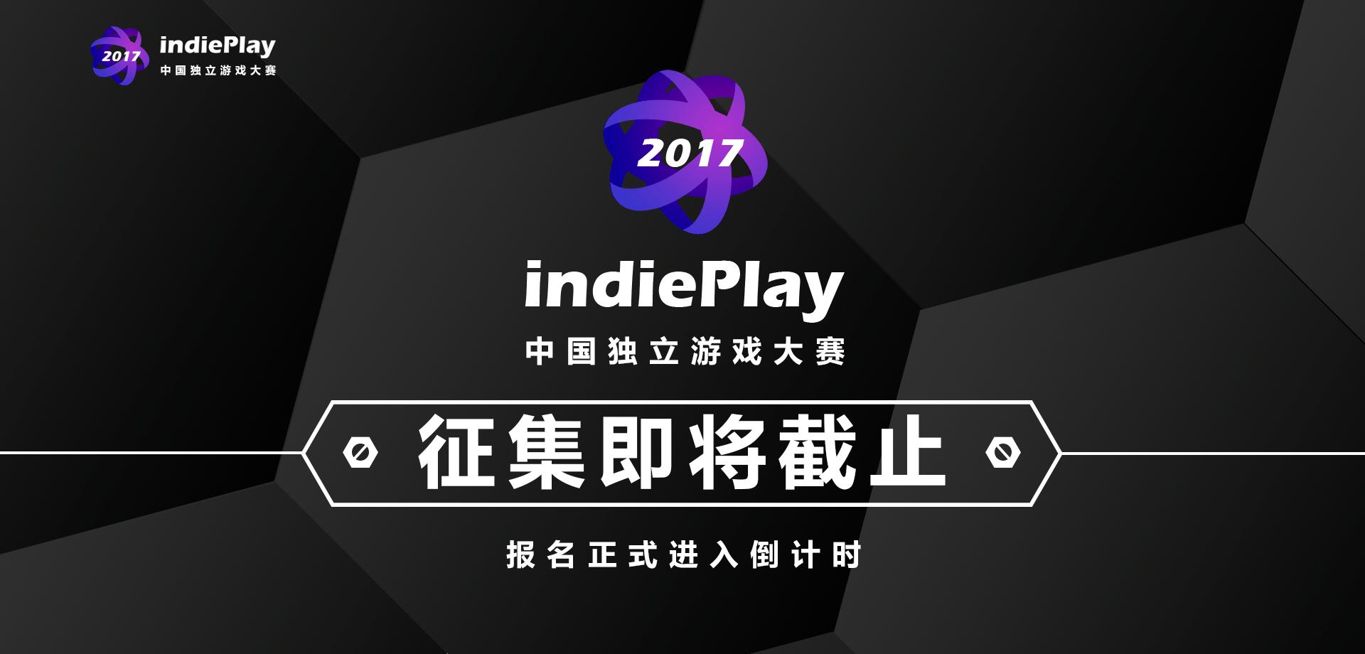 2017 indiePlay 中国独立游戏大赛报名进入倒计时
