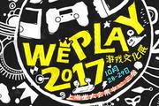 2017 CiGA开发者大会演讲嘉宾大揭秘!