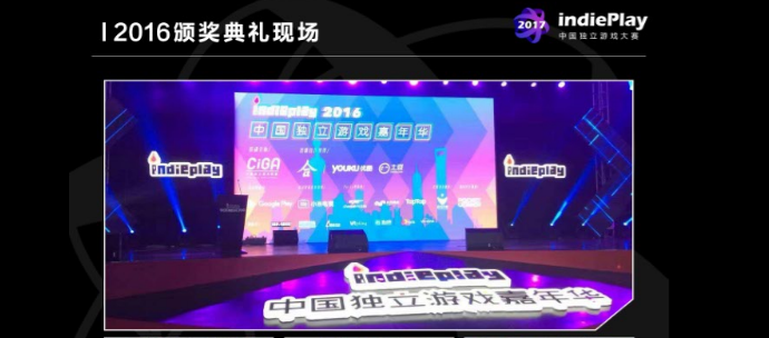2017 中国独立游戏大赛提名结果公布
