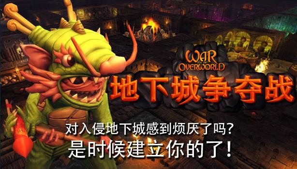 【游戏推荐】地下城争夺战(War for the Overworld)——对入侵地下城感到烦厌了吗?是时候建立你的了!