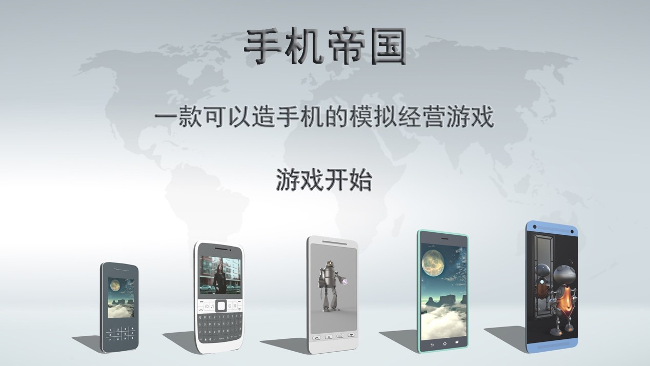 """一款可以""""造手机""""的国产模拟经营游戏"""