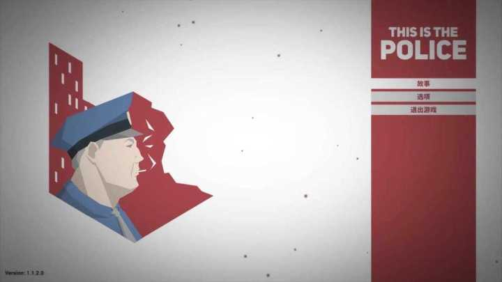 《This is the police》:唯一一个让我心痛的游戏