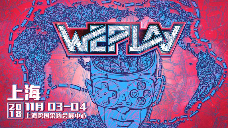 WePlay2018游戏文化展档期公布!