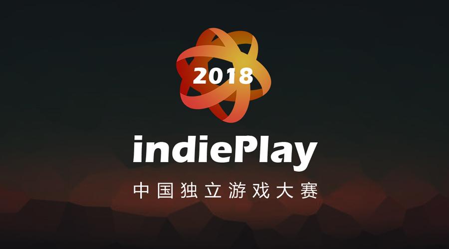 让更多优秀游戏得到关注,indiePlay2018中国独立游戏大赛报名开启