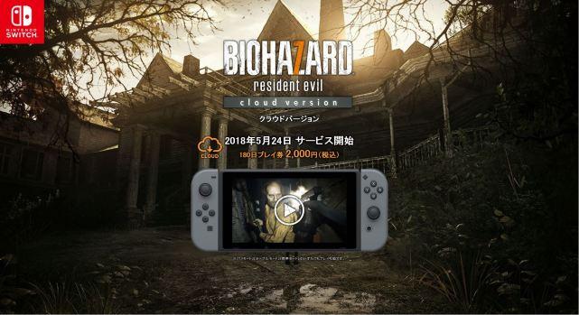 卡普空的云游戏初尝试《生化危机7》将登陆Switch