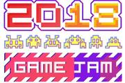 48小时游戏开发挑战,CiGA Game Jam 2018站点招募开始