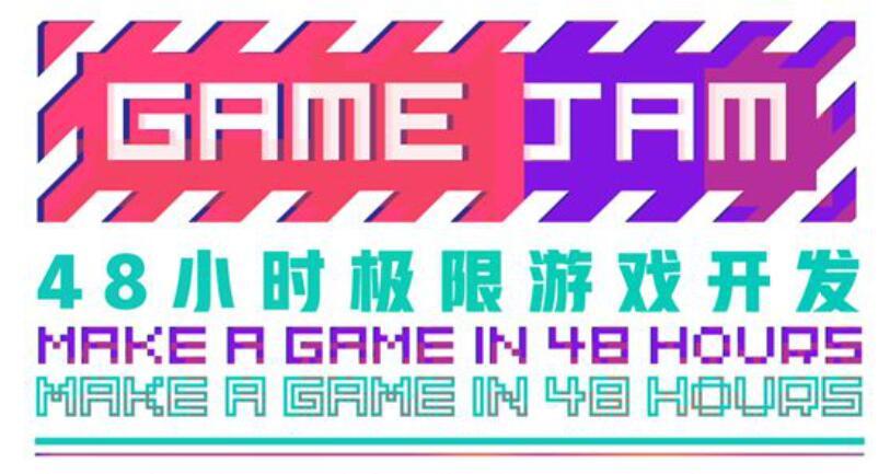 一起来感受极限游戏开发的魅力,CiGA Game Jam 2018报名正式开始