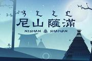 《尼山萨满》项目美术亲述游戏创作过程