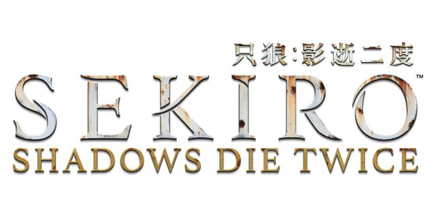 《黑暗之魂》制作人最新作《只狼:影逝二度》中国首秀,WePlay现场提供试玩!