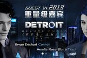 《底特律:成为人类》康纳酱首次来中国  出席WePlay游戏文化展