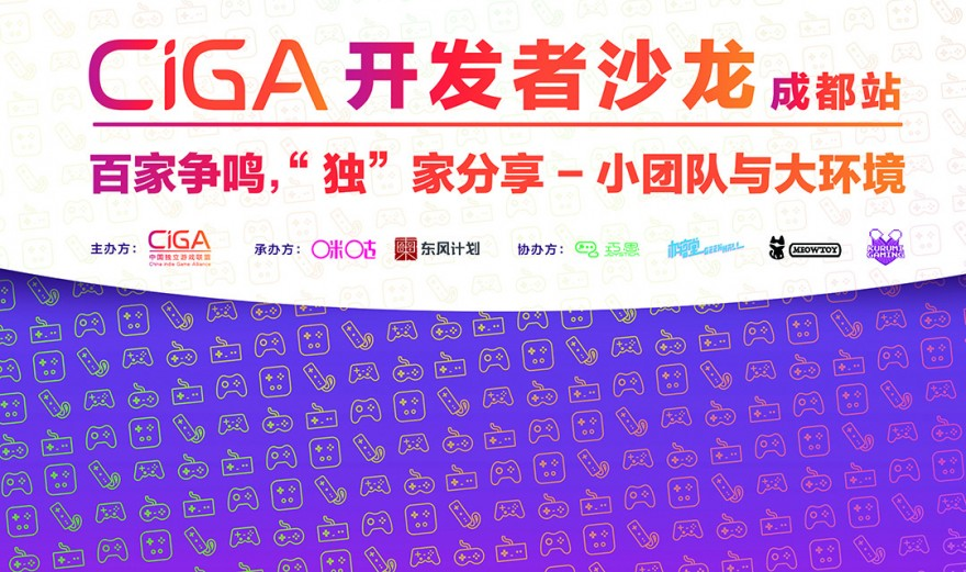 实打实!CiGA开发者沙龙成都站全干货落地西南报名开启!