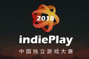 2018 indiePlay中国独立游戏大赛各大奖项公布!颁奖典礼见证荣光!