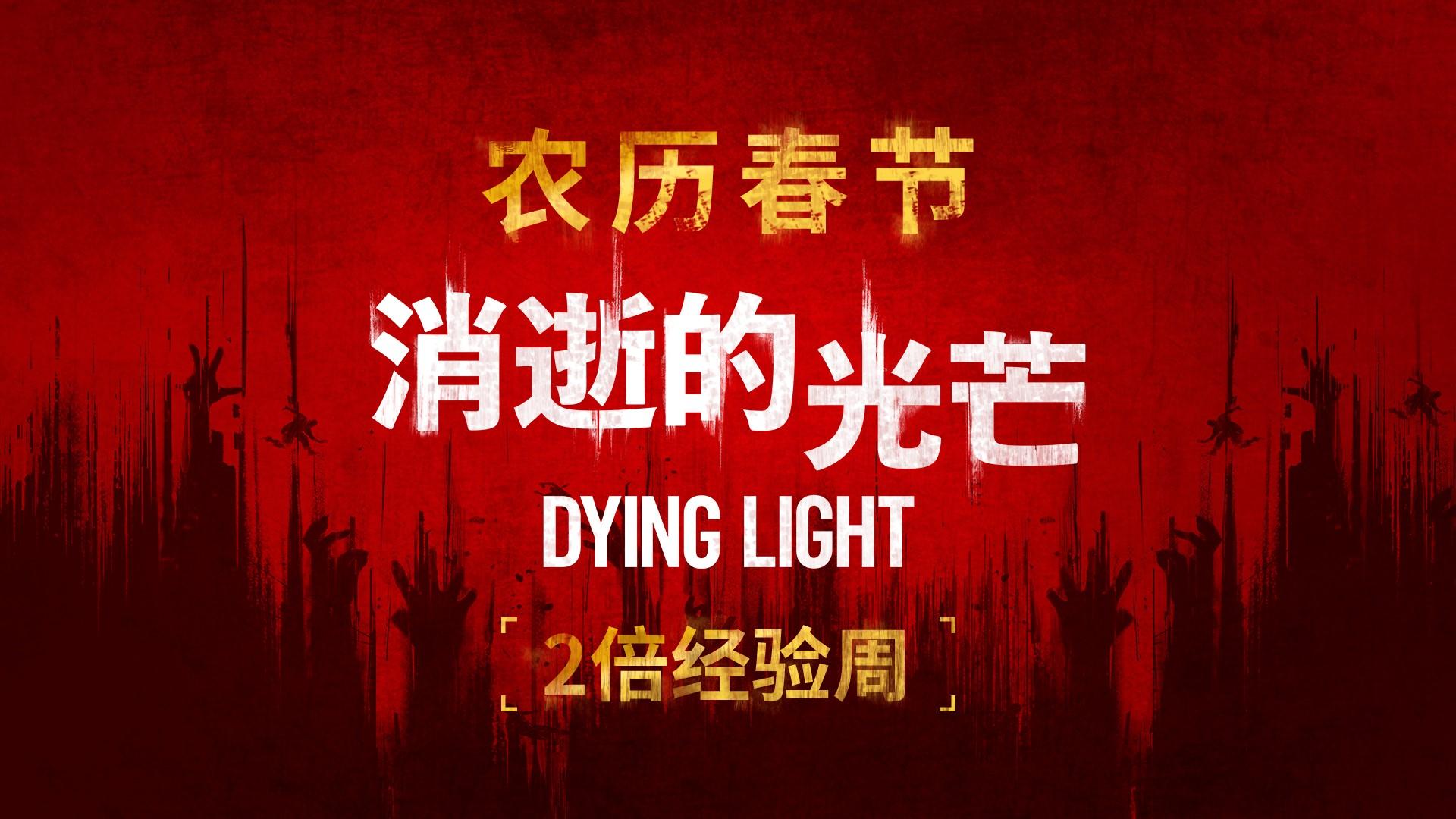 《消逝的光芒》将以双倍经验周来庆祝中国的猪年!