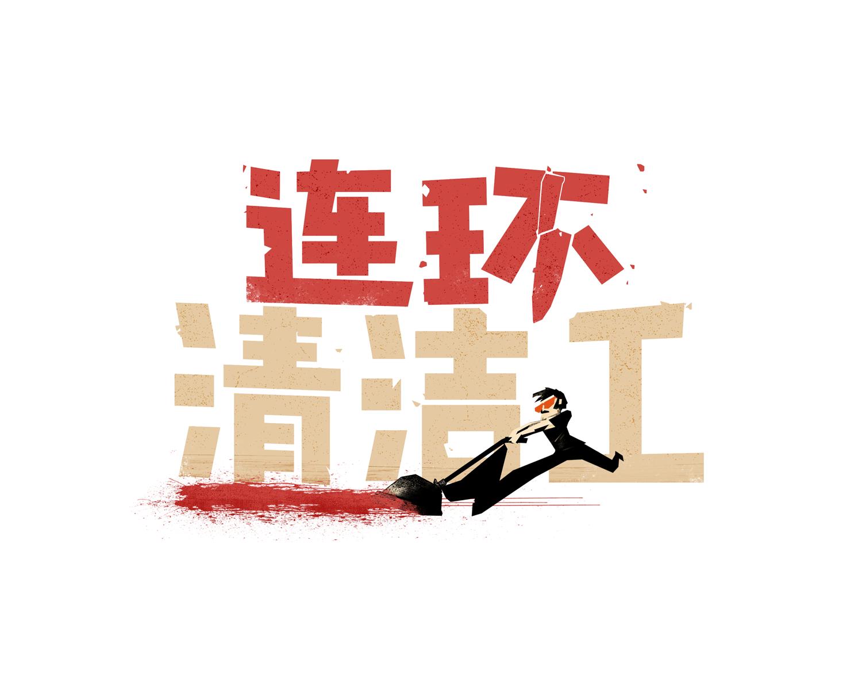 《连环清洁工(Serial Cleaner)》  今日在Steam平台上更新中文