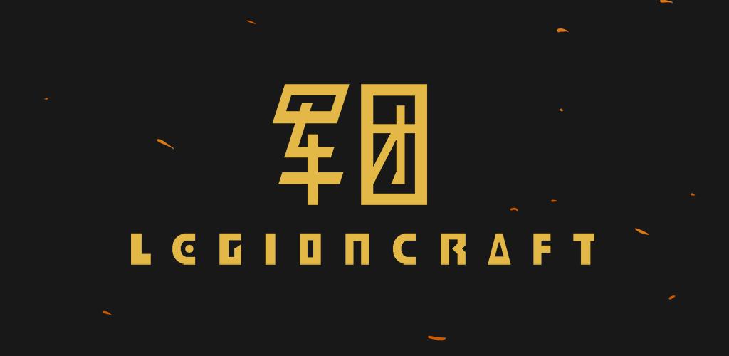 《军团/LEGIONCRAFT》当策略RPG遇上俄罗斯方块