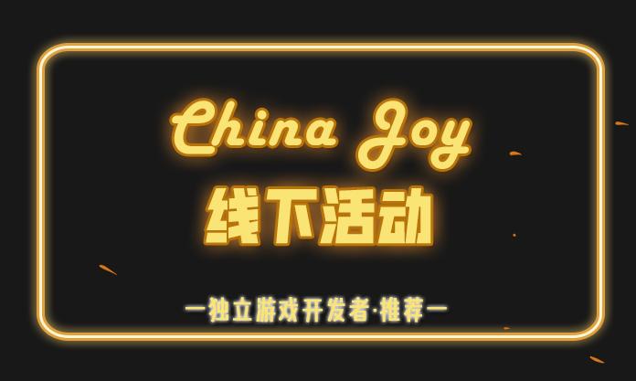 ChinaJoy期间独立游戏线下活动精选