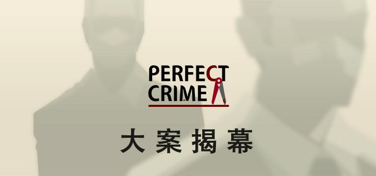 《凶手不是我/Perfect Crime》:那些光怪陆离的真实罪案