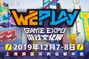 WePlay游戏文化展打造最强东方Project游戏体验区! 上海爱丽丝幻乐团即将登陆上海!