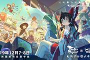 最强东方Project游戏体验区就在WePlay游戏文化展!ZUN签名、游戏、舞台、同人现场内容大解禁!