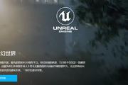虚幻5游戏引擎正式公布 分成门槛提高至100万美元