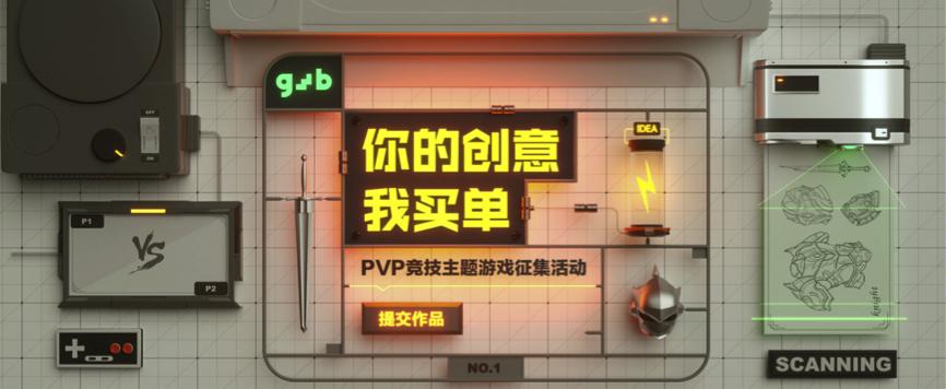 PVP竞技玩法创意难落地?一个Pitch即可获得腾讯GWB帮助