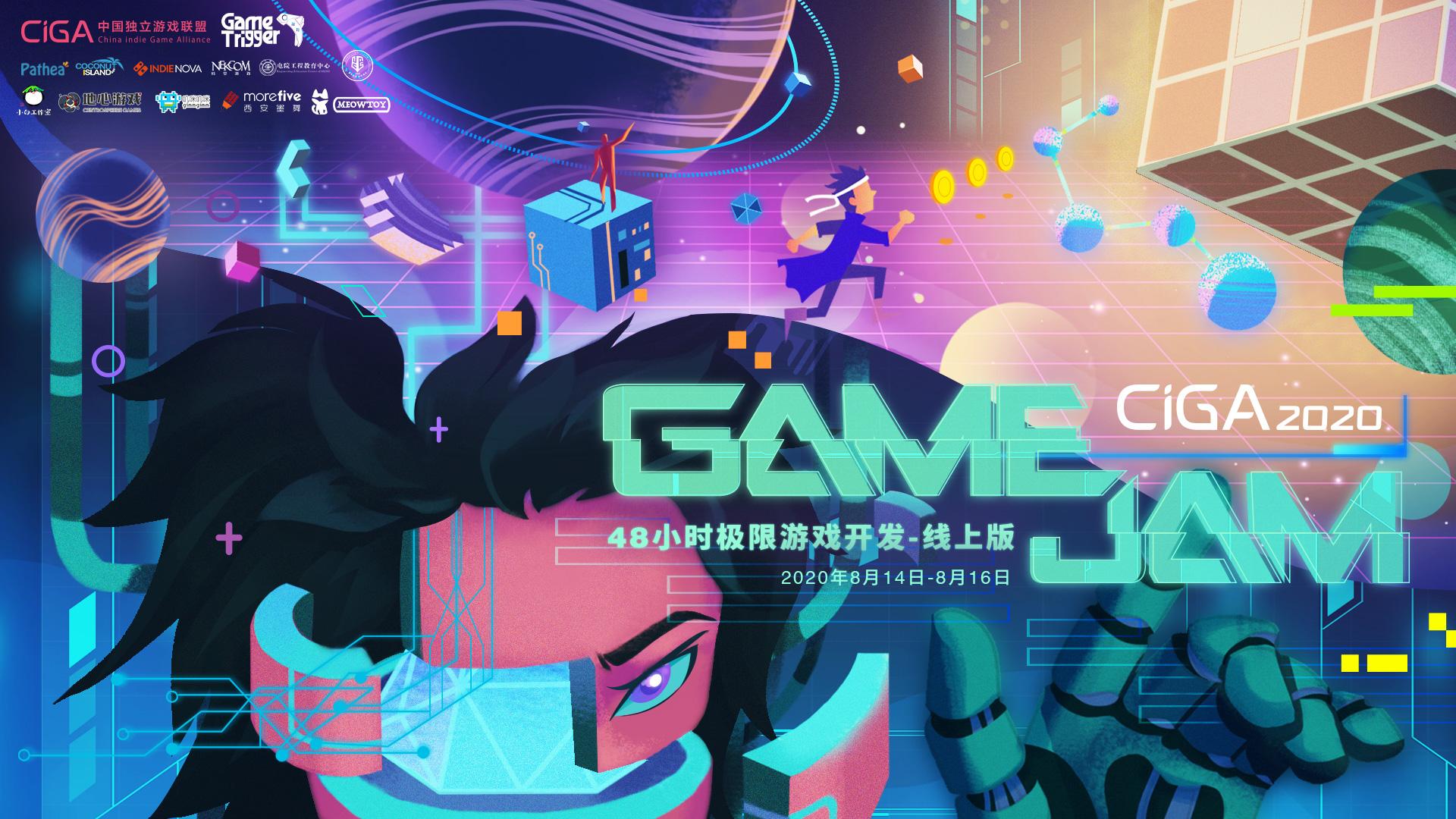 报名开始!48小时游戏极限开发活动2020 CiGA Game Jam线上进行!